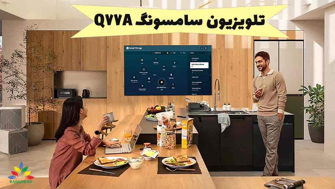 تلویزیون سامسونگ Q77A