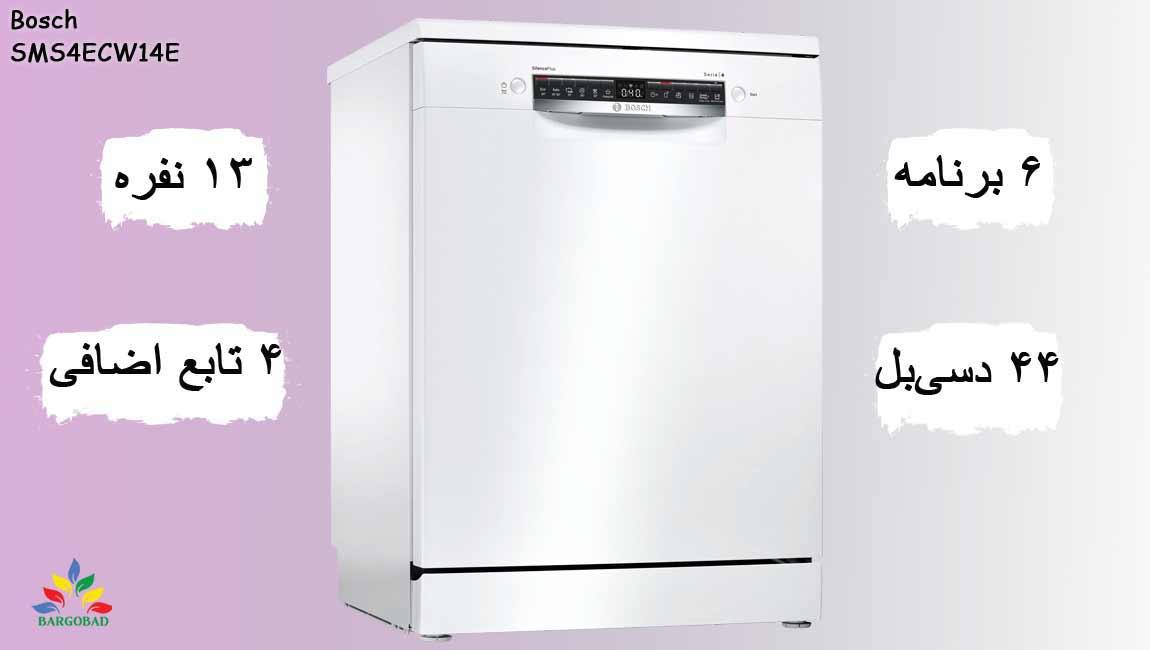 ماشین ظرفشویی بوش 4ECW14E با 6 برنامه متنوع