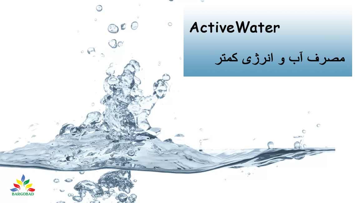 فناوری ActiveWater؛ برای مصرف آب و انرژی کمتر
