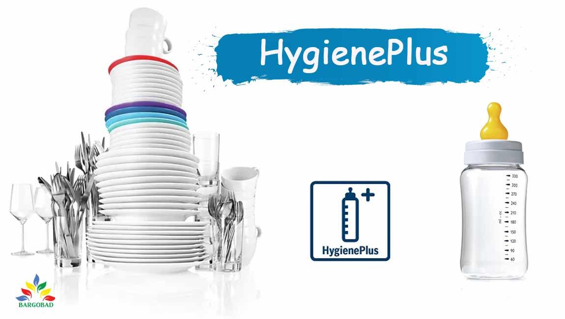 HygienePlus: برای استریل کردن ظروف
