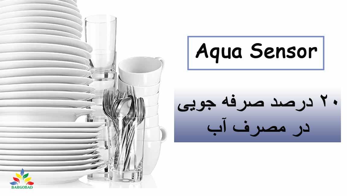 Aqua Sensor: هوشمند در مصرف آب