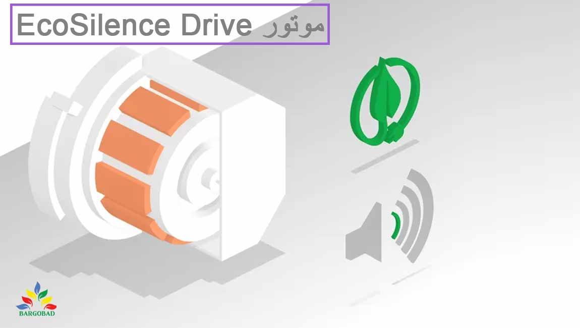 موتور EcoSilence؛ قدرتمند و کارآمد