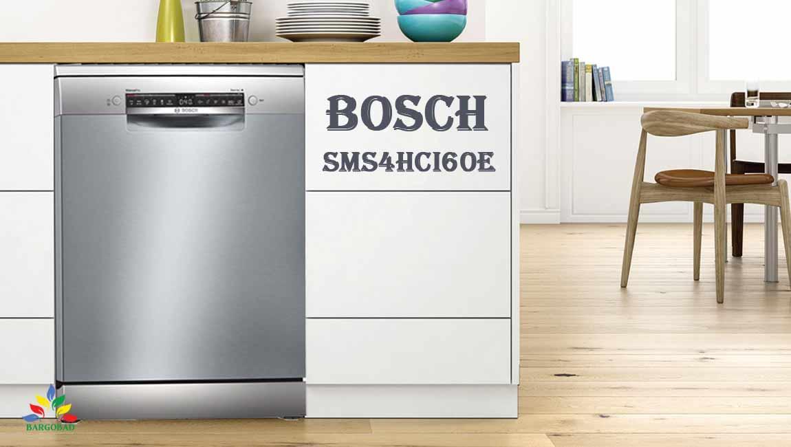 ماشین ظرفشویی بوش 4HCI60E