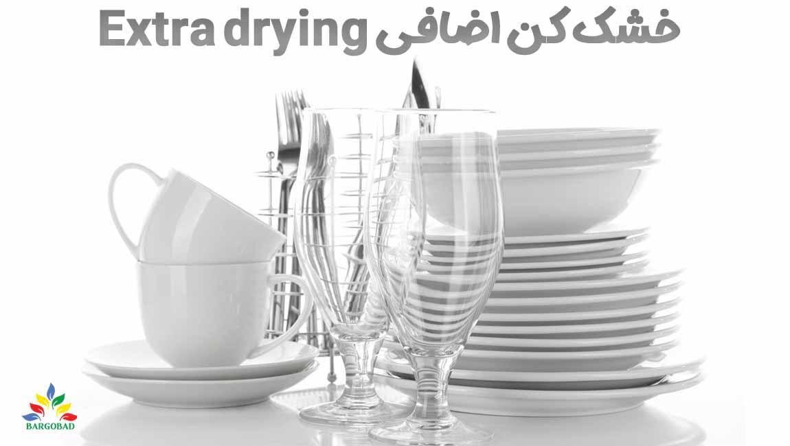 Extra drying خشک کن اضافی