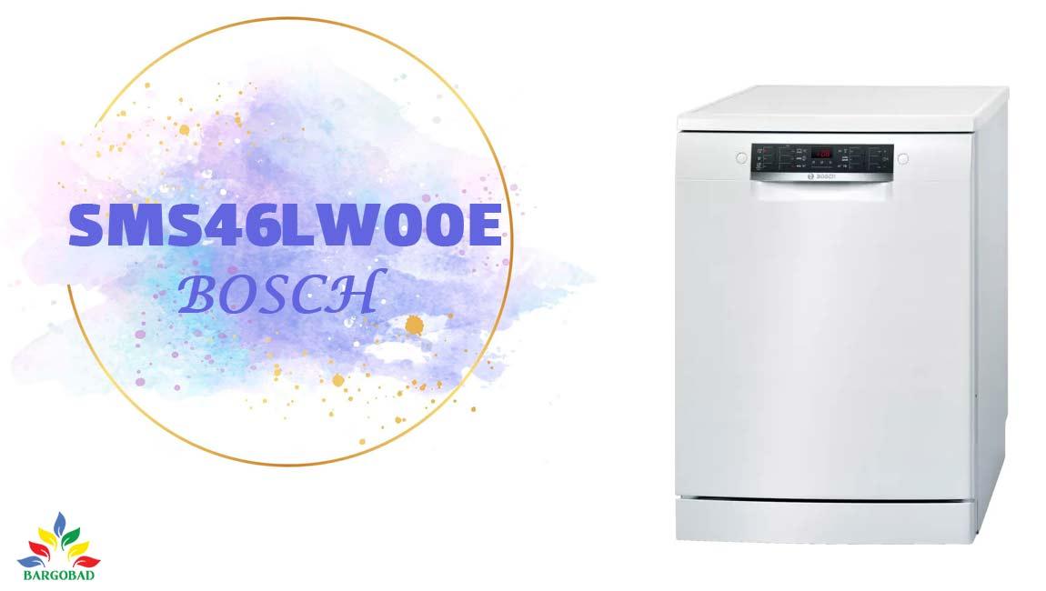 ماشین ظرفشویی بوش SMS46LW00E
