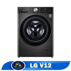 ماشین لباسشویی ال جی V12 نقره ای