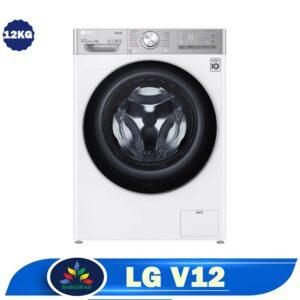 ماشین لباسشویی ال جی V12