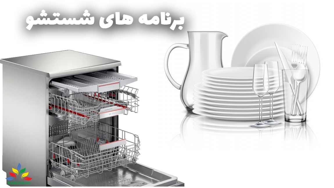 برنامه های شستشوی ماشین ظرفشویی بوش 6ZCI49E