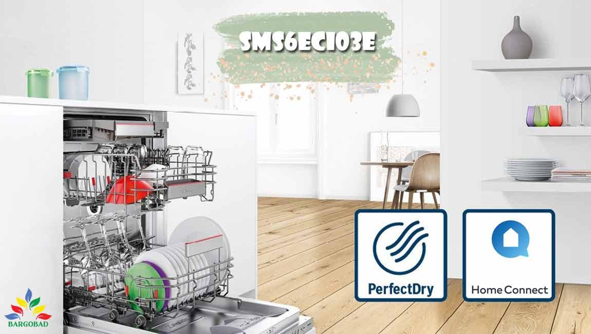 ماشین ظرفشویی بوش SMS6ECI03E