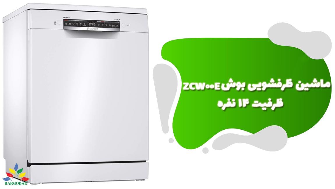 ماشین ظرفشویی بوش ZCW00E